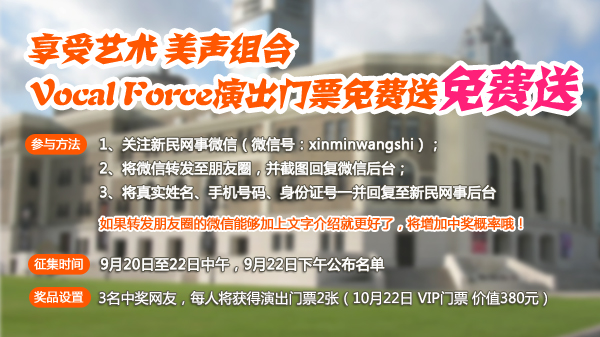 享受艺术 6张美声组合Vocal Force演出门票免费送