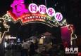 彭浦夜市转型高大上 吃货上门寻黑暗料理