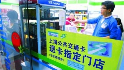 沪交通卡再增70个服务点 将设自助终端