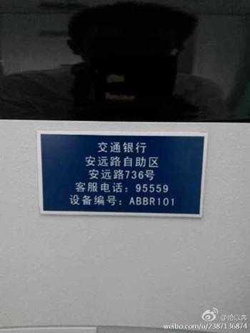 上海等多地网友曝交行ATM机故障 交行致歉