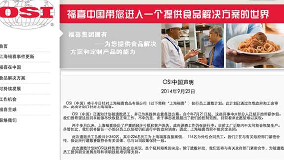 上海福喜宣布遣散340名员工