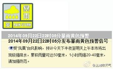 上海今早9时14分解除暴雨黄色预警