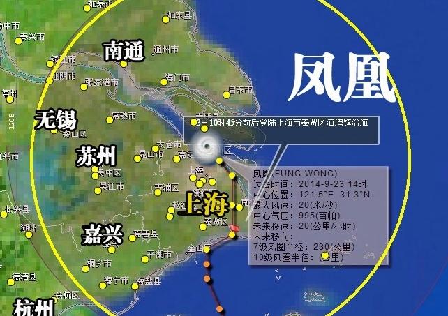 """""""凤凰""""14时到达浦东高桥镇 傍晚前后东移入海"""