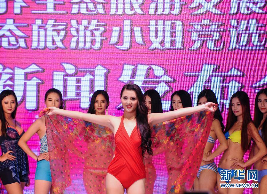 原标题:2014世界生态旅游小姐中国总决赛竞选