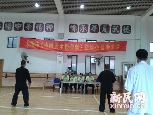 上海精武总会举行中国武术段位考评