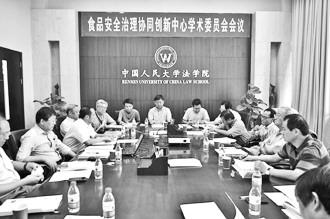 原标题:食品安全协同创新中心召开学术委员会