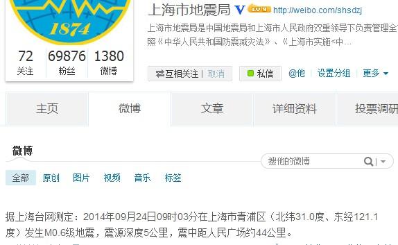 上海青浦发生M0.6级地震 震源深度5公里
