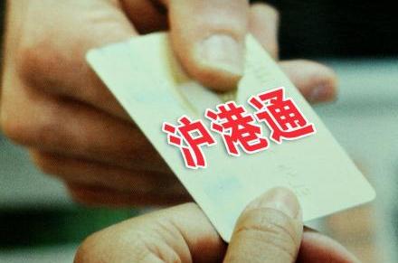 """""""沪港通""""预计将在四季度如期推出"""