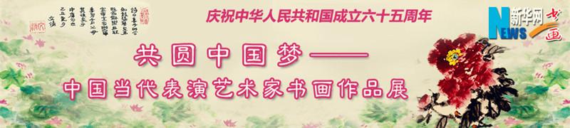 """""""共圆中国梦——中国当代表演艺术家书画作品展""""举办"""