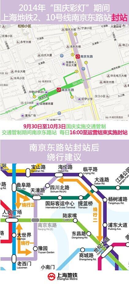上海地铁明客流或超940万 1、2号线延时运营方案出炉