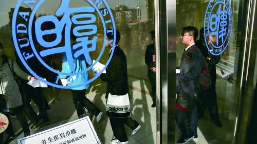 上海高考改革方案公布后 复旦不再举行