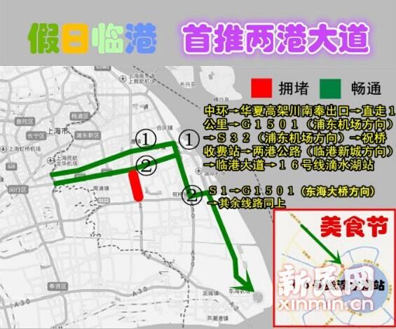 """国庆去临港享美食 浦东交警推""""两港大道""""乐购捷径"""