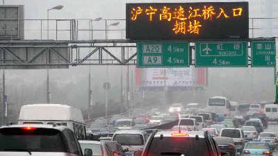 长假首日上海出城高速总体畅通 去崇明最堵
