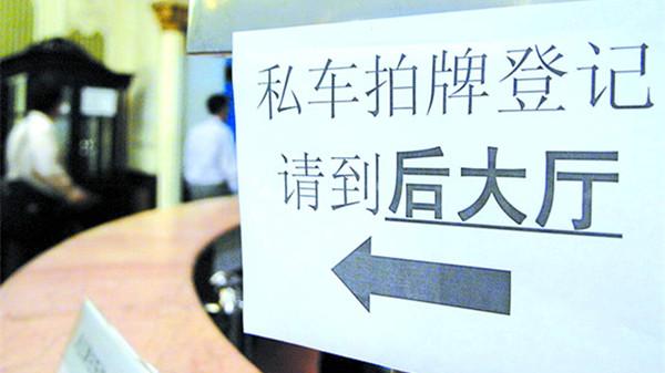沪牌下周六开拍 本月额度7400辆