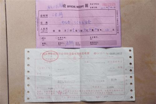 下图为社保局开具2013年一年30元的收据   广西中医药大学明秀校区图片