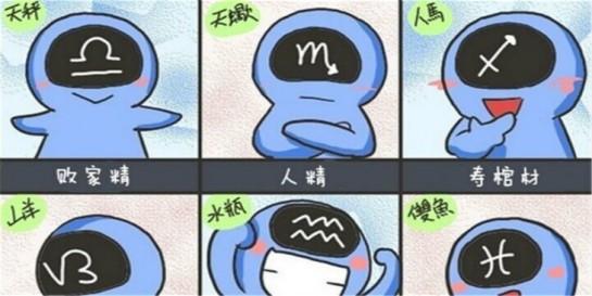 上海人眼里的12星座!同意就转起!
