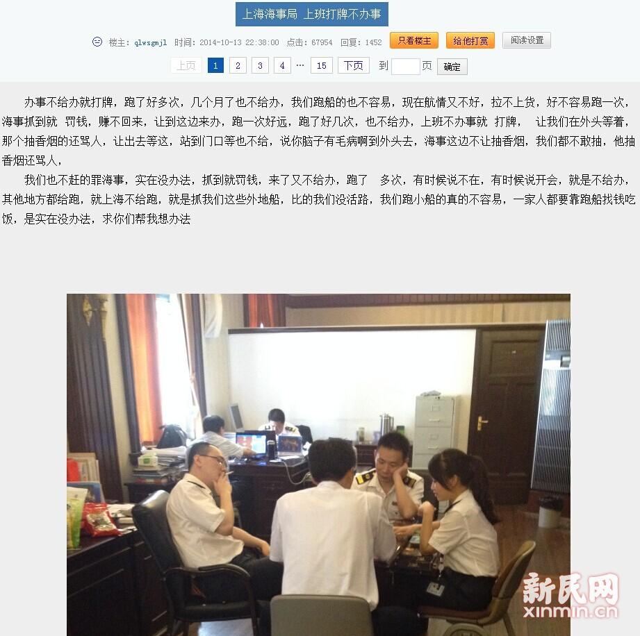 上海地方海事局