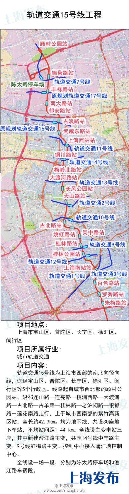 15号线今起二次环评公示 共设30座地下车站