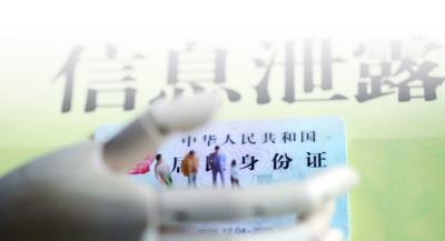 上海个人信息保护满意度仅63.7分