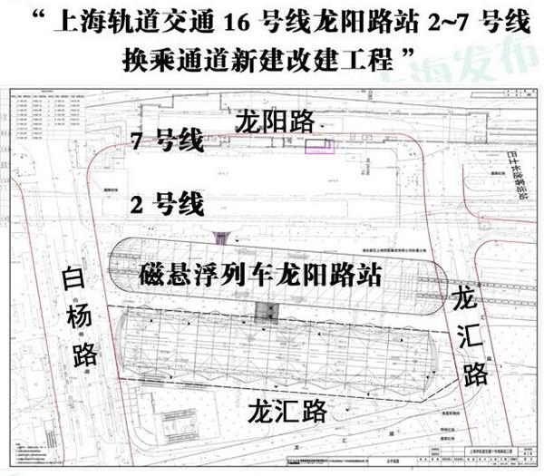 龙阳路三线换乘通道规划出炉 未来磁悬浮直通2、16号线