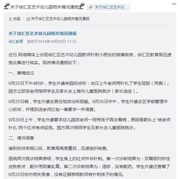 网曝徐汇一幼儿园教师针刺小朋友 教育局回应:不实