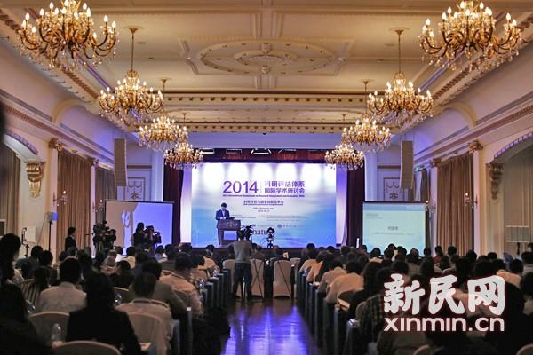 中外专家齐聚科学会堂 探讨中国科研评估体系建设