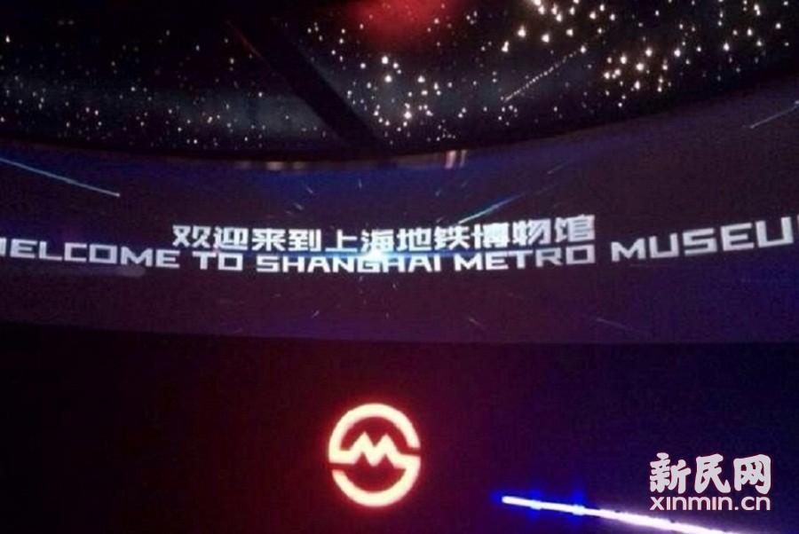 序厅为一个180度宽屏电影,展现上海地铁历史故事。新民网记者李欣 摄
