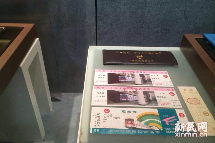 """博物馆中保存了不少地铁历史史料。1号线刚开通时的5元""""参观券""""就是其中之一。新民网记者李欣 摄"""