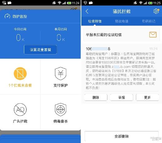 近日,腾讯手机管家收到大量用户举报诈骗短信以淘宝十一周年庆
