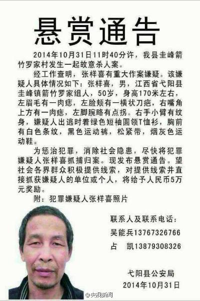江西3名小学生遭砍杀致2死 警方悬赏5万元缉凶