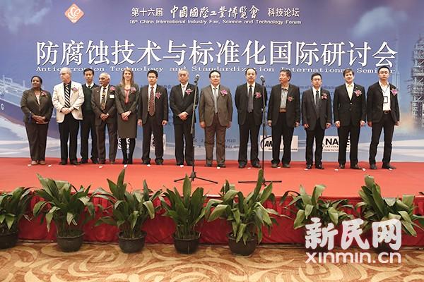 """工博会科技论坛举办""""防腐蚀技术与标准化""""国际研讨会"""