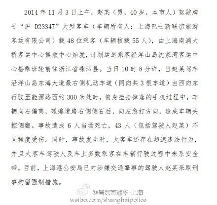 上海大客车6死43伤续:肇事司机被刑拘