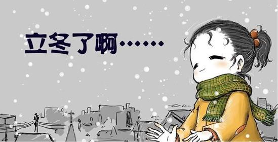 今天立冬啦!如何养生看过来~