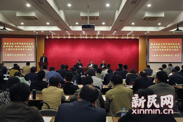 沪举行学研工作推进大会 高校与研究机构签订合作协议