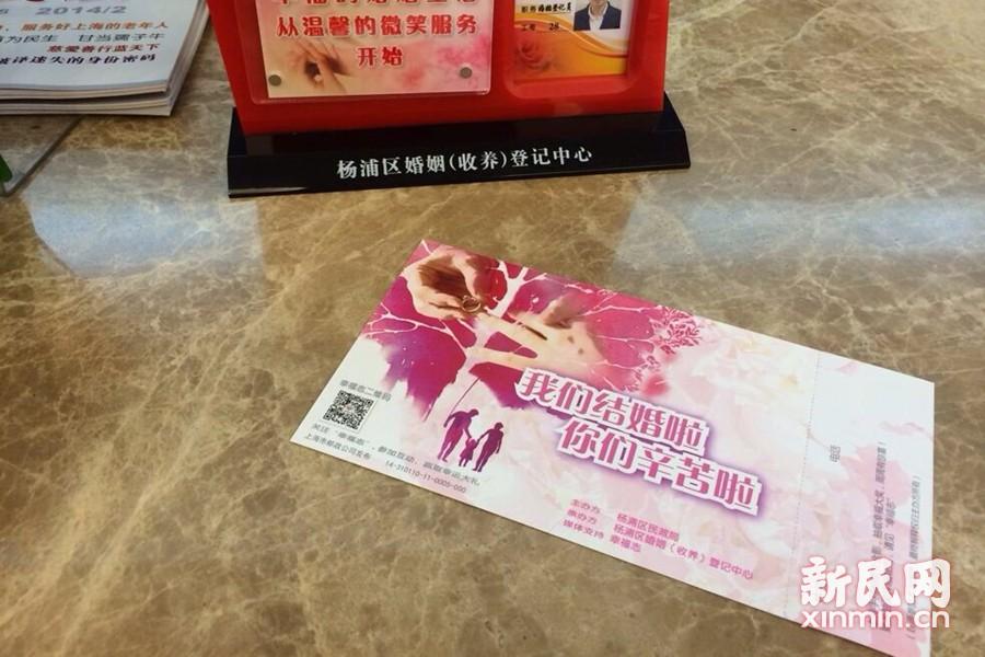 """申城婚登中心推感恩明信片 """"我们结婚啦爸妈辛苦啦"""""""