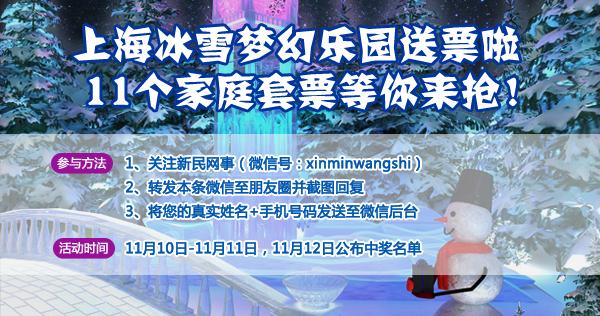 万众期待!上海冰雪梦幻乐园免费抢票活动来了