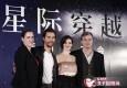《星际穿越》上海造势 导演诺兰携主演马修、安妮亮相