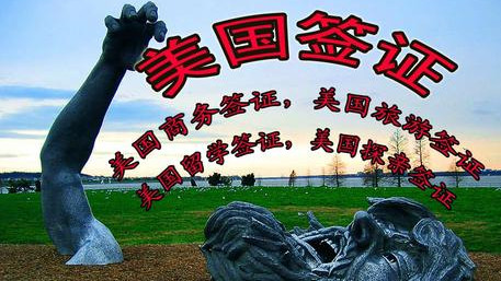中国赴美商务旅游签证延长至10年 学生签证延至5年