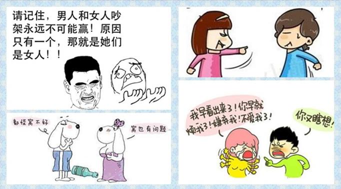 据说上海98%的情侣都是这样吵架的!