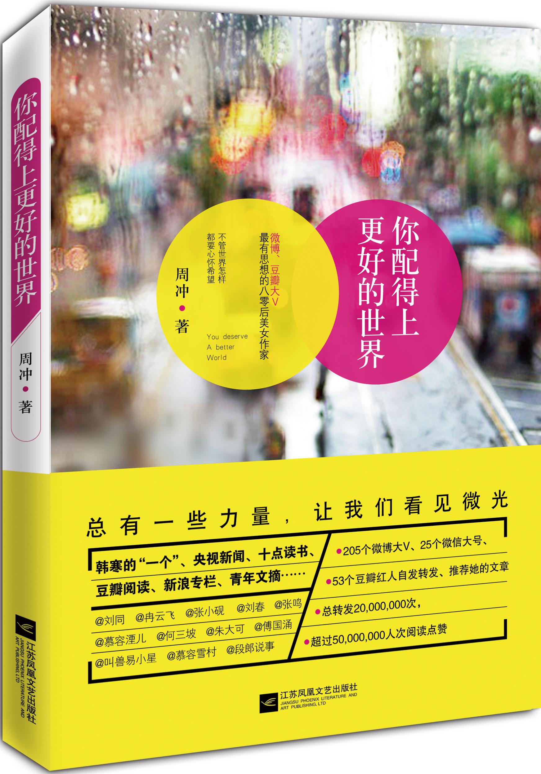 江西 美女作家周冲 散文集 你配得上更好的世界