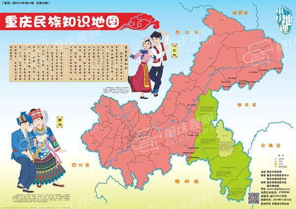 重庆有全部56个民族 少数民族土家族人口最多