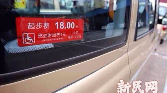 英伦出租车残疾乘客仅占8% 明年新增150辆