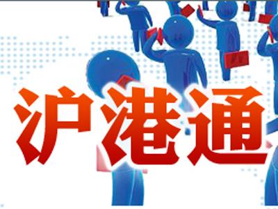 香港股票分析师协会名誉会长:内地股民赚快钱想法要不得