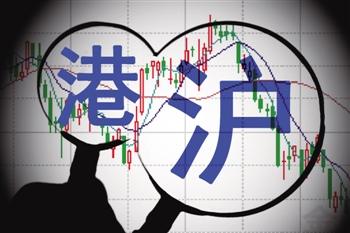 内地个人通过沪港通买卖港股 价差三年免个税