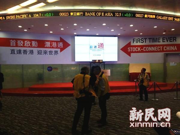 沪港通有利于巩固沪港国际金融中心地位