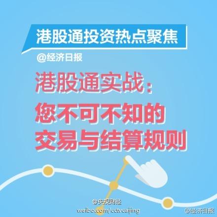 沪港通今天开闸:您不可不知的交易与结算规则