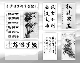 原标题 法治中国诗书画展前言