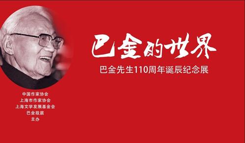 巴金110周年诞辰展还原老人生活细节