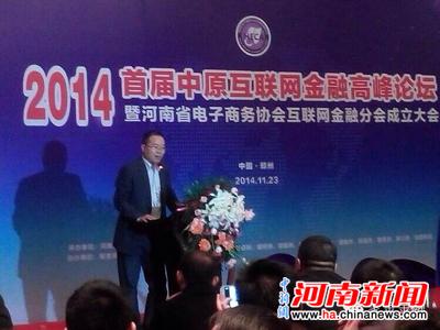 河南省电子商务协会互联网金融分会成立大会盛大..