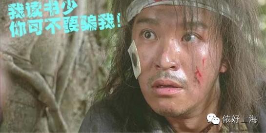 泪奔!上海人每天都会听到的一堆假话!